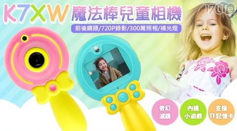 相機/兒童相機/K7XW/720P