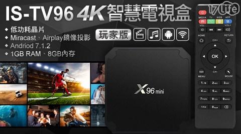 IS-TV96/電視盒/智慧電視盒/安卓盒子/4K/HDMI/安博/小米/IS/愛思