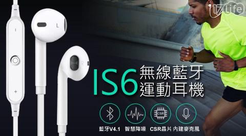 藍牙運動耳機/耳機