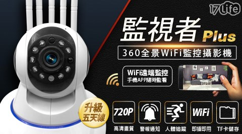 攝影機/攝影/監視器/監控器/監視者/監視者Plus/五天線/WIFI/監控攝影機