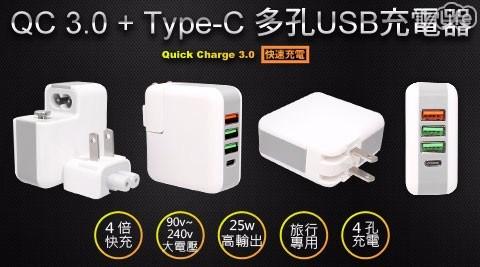 充電器/Type-C/QC 3.0