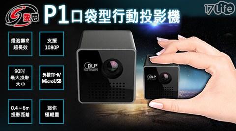 【IS愛思】/90吋/微型投影機/P1