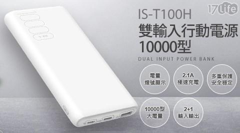 Type-C充電/Type-C/充電/IS-T100H/雙輸入行動電源/行動電源/10000型