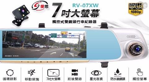 愛思-7吋觸控式行車紀錄器