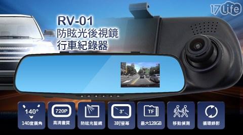 RV-01 防眩光後視鏡 行車紀錄器