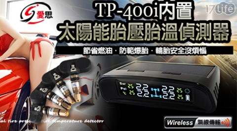 IS/愛思/ TP-400i/內置/太陽能/胎壓/胎溫/偵測器/行車安全/駕駛/汽車/機車/騎士