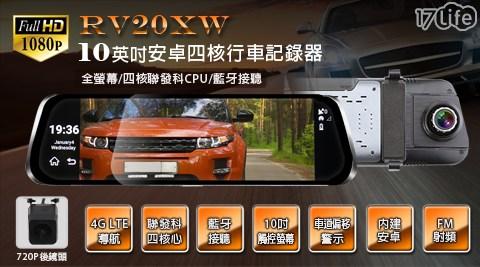 行車紀錄器/10吋/觸控螢幕/安卓/四核心/GPS/上網/RV20XW/1080P/FullHD