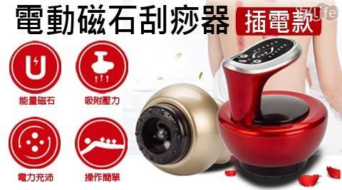 刮痧器/刮痧/按摩/按摩器/磁石刮痧器/電動/電動刮痧器/電動按摩器/物理按摩