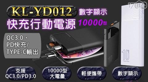 行動電源/電源/充電/KL-YD012/快充/數字顯示快充行動電源/行充