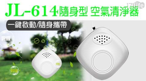 JL-614/迷你/清淨器/空氣清淨器/長效空氣清淨器/隨身型/隨身/負離子/淨化