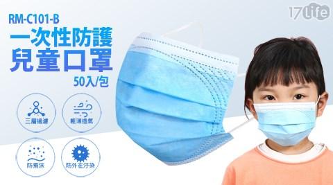 非醫療級/口罩/兒童口罩/防護兒童口罩/RM-C101-B