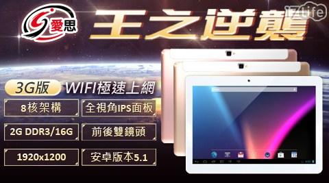王之逆襲 10.1吋 四核心 3G 平板電腦