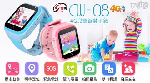 智慧手錶/手錶/智慧/兒童智慧手錶/兒童手錶/福利品/CW-08/4G/LTE/IS/愛思