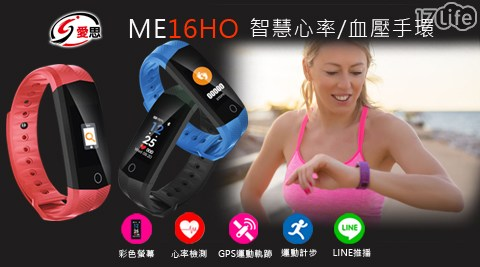 【IS 愛思】ME16HO 智慧運動健康管理手環