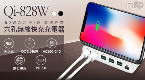 Qi-828W/充電器/六孔無線快充/快充/無線