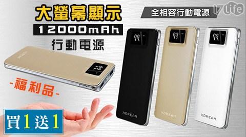 大螢幕顯示12000mAh行動電源(福利品),買1送1!