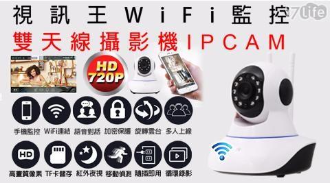 攝影機/IPCAM/CCD/WIFI/網路攝影機