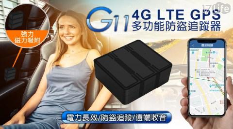 G11/防盜/防盜追蹤器/追蹤器/GPS