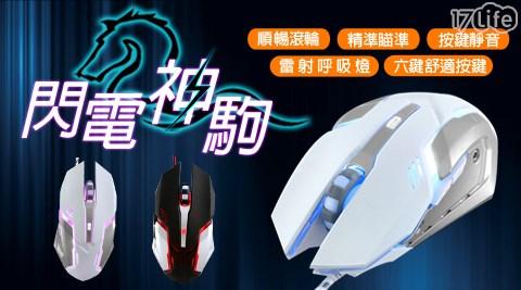 電競滑鼠/滑鼠/電競/USB/雷射/雷射滑鼠
