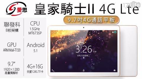 【IS愛思】皇家騎士II 4G Lte 9.7吋 通話平板 聯發科八核