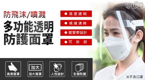 透明防護面罩/透明/防護面罩/防護/面罩/防飛沫/IS/防疫