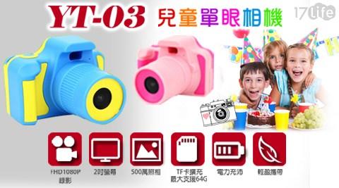 相機/兒童相機/YT-03/FHD1080P