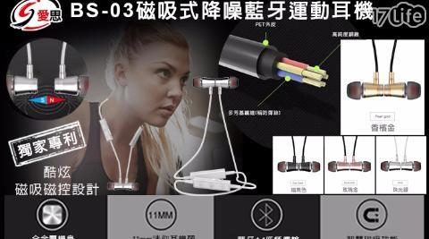 【IS 愛思】BS-03磁吸式降噪藍牙運動耳機