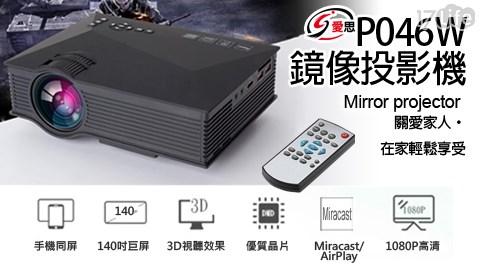 IS/P046W/鏡像投影機/附遙控器