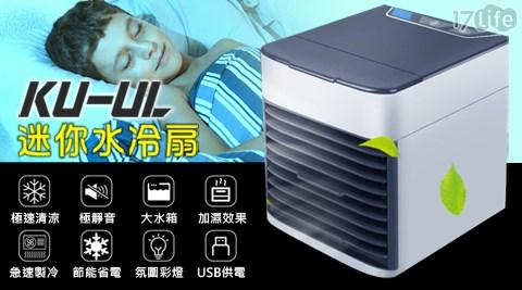 水冷扇/加濕器/風扇/循環扇/桌扇/對流扇/小風扇/USB/USB風扇