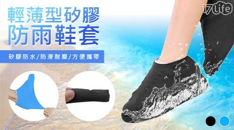 雨鞋/鞋套/雨具/防水套/雨鞋套