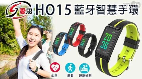 IS 愛思-HO15藍牙智慧心率運動手環
