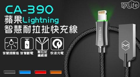充電線/傳輸線/快充/Lightning/耐拉/APPLE