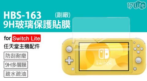 貼膜/保護貼/任天堂/Switch/HBS-163 9H/保護膜