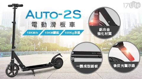 IS/愛思/Auto-2S/刀鋒輪/電動車/滑板車