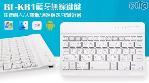 鍵盤/藍牙無線鍵盤/BL-KB1/無線/藍牙