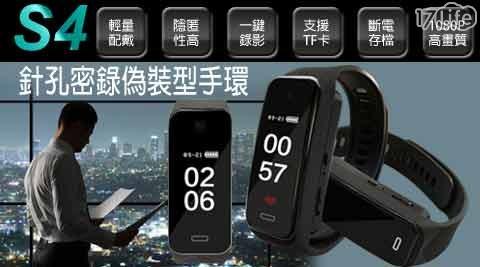 智慧手環/手錶/穿戴/針孔/手錶攝影機/密錄偽裝型手環/針孔手環