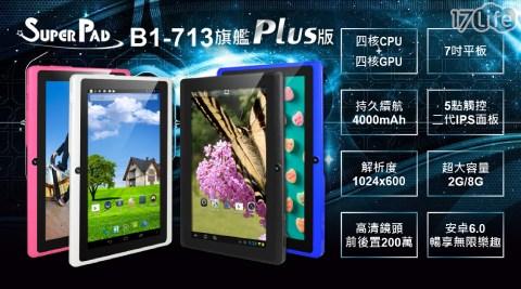 平板電腦/平板/電腦/Super Pad/7吋/2G/8GB
