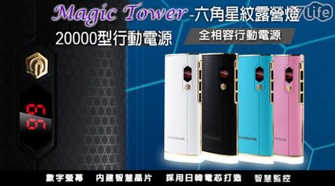 平均每入最低只要498元起(含運)即可購得【Magic Tower】20000-X1型六角星紋露營燈行動電源1入/2入/4入,顏色:白/粉/藍/黑。