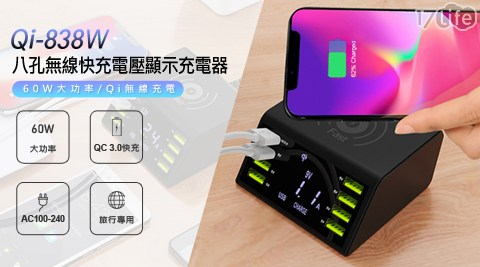 充電器/充電/Qi-838W/八孔無線快充電壓顯示充電器/快充/電壓顯示充電器