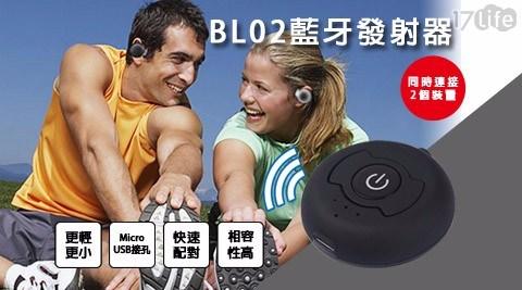 BL02藍牙發射器 1拖2 同時連接2台裝置