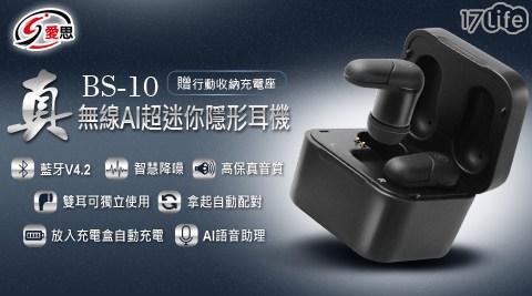 BS-10 真無線AI語音藍牙耳機