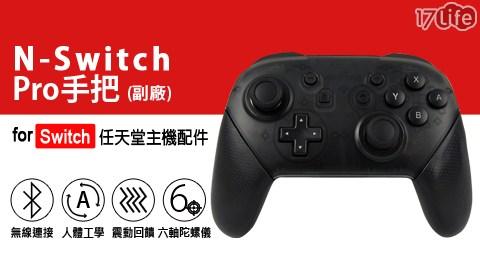 Switch/任天堂/搖桿/手把/PRO/PRO手把/副廠/相容