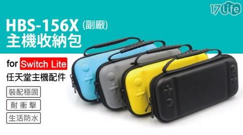 HBS-156X/任天堂/Switch/收納包/主機卡匣收納包/副廠/EVA