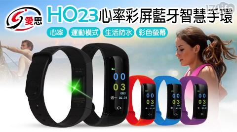 HO23 彩屏藍牙智慧心率運動手環