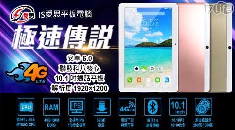 IS/愛思/10.1吋/極速傳說/聯發科/八核心/4G LTE通話平板/4G/32GB/平板