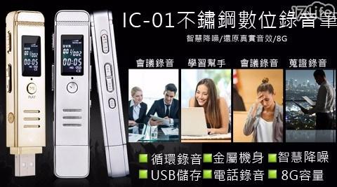IC-01 不鏽鋼數位錄音筆