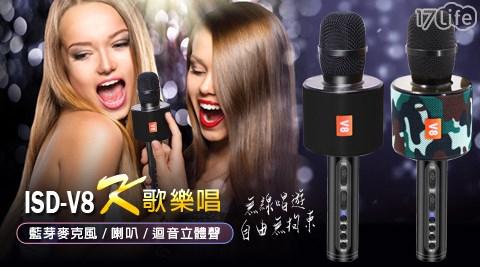 K歌樂唱 ISD-V8 行動麥克風/藍牙喇叭
