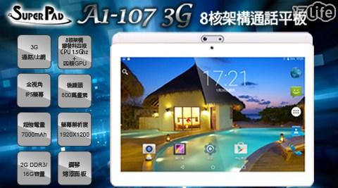 平均最低只要 3380 元起 (含運) 即可享有(A)【Super Pad】10.1吋 A1-107 聯發科四核心 3G通話 平板電腦(2G/16GB)1台(內含保護貼(已預貼)+變壓器 +USB線) 1入/組(B)【Super Pad】10.1吋 A1-107 聯發科四核心 3G通話 平板電腦(2G/16GB)1台(內含保護貼(已預貼)+變壓器 +USB線+耳機+觸控筆+專用皮套+8GB TF卡) 1入/組
