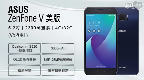 電腦/平板/通話平板/ZenFone/華碩/ASUS/美版/5.2吋