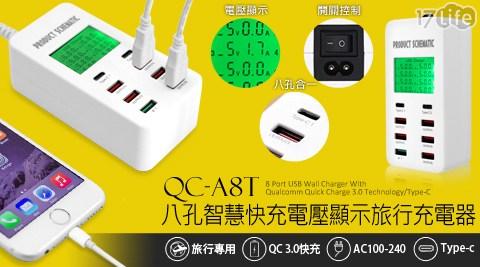充電器/旅行充電器/旅充/USB充電器/多孔USB/USB擴充器/USB電源